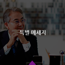 Special Message - 특별 메세지